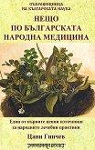 Нещо по българската народна медицина - Цани Гинчев - книга