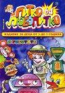 Питко Любопитко и роботите - детска книга