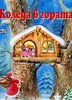 Коледа в гората - Атанас Цанков -