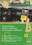 Интерактивно учебно помагало за кандидат-шофьори 2020 : Категории B, B1, AM, A, A1, A2, Ткт и Ттм - учебна тетрадка