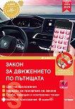 Закон за движението по пътищата 2020 + Наръчник на шофьора - книга