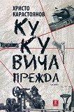 Кукувича прежда - Христо Карастоянов -