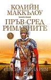 Пръв сред римляните - том 3: Спасителят на Рим - Колийн Маккълоу - книга