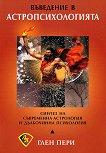 Въведение в астропсихологията - Глен Пери - книга