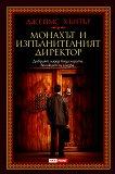 Монахът и изпълнителният директор - Джеймс Хънтър - книга