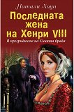 Последната жена на Хенри VІІІ - Натали Хоуп -
