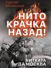 Нито крачка назад! Битката за Москва - Сергей Михеенков - книга