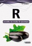 R - основи на езика в примери - D.K. Academy - книга
