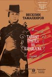 Тайният приятел на Каравелова - Веселин Тамахкяров -