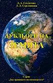 Дубльори на Земята - Л. А. Секлитова, Л. Л. Стрелникова - книга