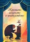 Кученцето, цигулката и приятелството - Дейвид Личфийлд - книга