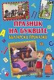 Празник на буквите: Български приказки -