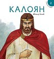 Исторически приказки - книга 2: Калоян - Ивомир Колев -