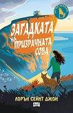 Кат Улф разследва: Загадката на призрачната сова - Лорън Сейнт Джон - детска книга