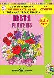 Оцвети и научи английските думи: Цветя -