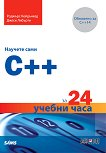 Научете сами C++ за 24 учебни часа - Роджърс Кейдънхед, Джеси Либърти -