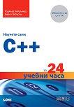 Научете сами C++ за 24 учебни часа - книга