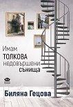 Имам толкова недовършени сънища - Биляна Гецова -
