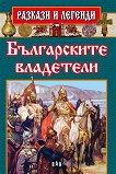 Разкази и легенди: Българските владетели -