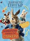 Занимателна книжка със стикери - Зайчето Питър -