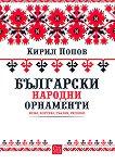 Български народни орнаменти - Кирил Попов - книга