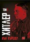 Хитлер - том 1 - Иън Кършоу -