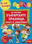 Аз съм българче: Да научим българските празници, докато се забавляваме - детска книга