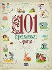 101 приказки за деца -