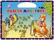 Оцвети животните - детска книга