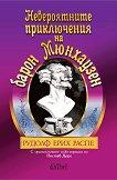 Невероятните приключения на барон Мюнхаузен - детска книга