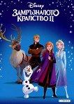 Приказна колекция: Замръзналото кралство II -