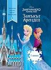 Замръзналото кралство: Замъкът Арендел + стикери - книга