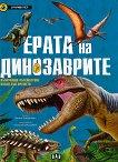 Откривател: Ерата на динозаврите - Хисела Соколовски - детска книга