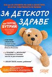 За детското здраве - д-р Сергей Бутрий -