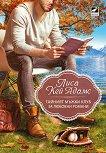 Тайният мъжки клуб за любовни романи - Лиса Кей Адамс -