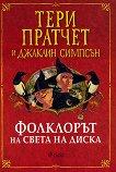 Фолклорът на света на Диска - Тери Пратчет, Джаклин Симпсън -