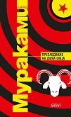 Преследване на дива овца - Харуки Мураками -