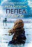 Пепел в снега - книга