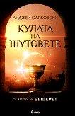Кулата на шутовете - Анджей Сапковски - книга
