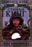 Тъмната кула - книга 4: Магьосникът и кристалното кълбо - Стивън Кинг -
