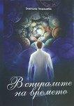 В спиралите на времето - Златина Георгиева -