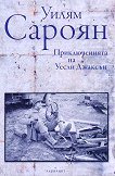 Приключенията на Уесли Джаксън - Уилям Сароян -