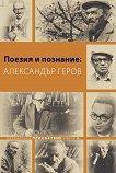 Поезия и познание: Александър Геров - Пламен Дойнов -