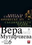Вера Мутафчиева - избрани произведения - том 6: Книга за Софроний. Процесът 1873. Съединението прави силата - Вера Мутафчиева -