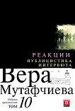 Вера Мутафчиева - избрани произведения - том 10: Реакции. Публицистика и интервюта - Вера Мутафчиева -