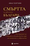 Смъртта на известните българи - Иван Георгиев -