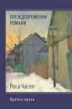 Преждевременни романи - Роса Часел -