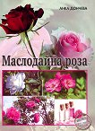 Маслодайна роза - Анка Дончева -