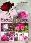 Маслодайна роза -