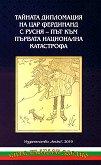 Тайната дипломация на Цар Фердинанд с Русия - път към първата национална катастрофа - книга